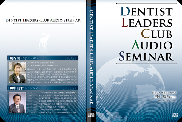 Dentist Leaders Club Audio Seminar ジャケット