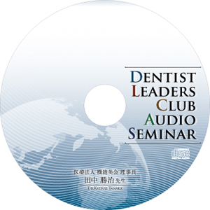 Dentist Leaders Club Audio Seminar レーベル
