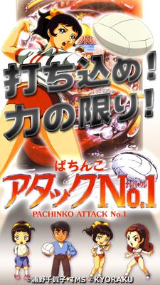 ぱちんこアタックNo.1