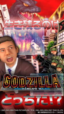GODZILLA -PACHISLOT WARS-