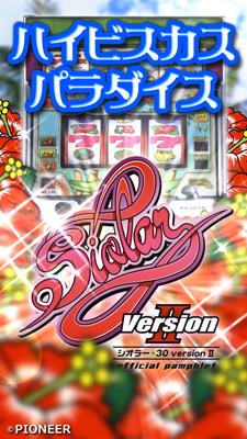シオラー30 VersionII (2)