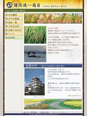 猪俣徳一商店 トップページ